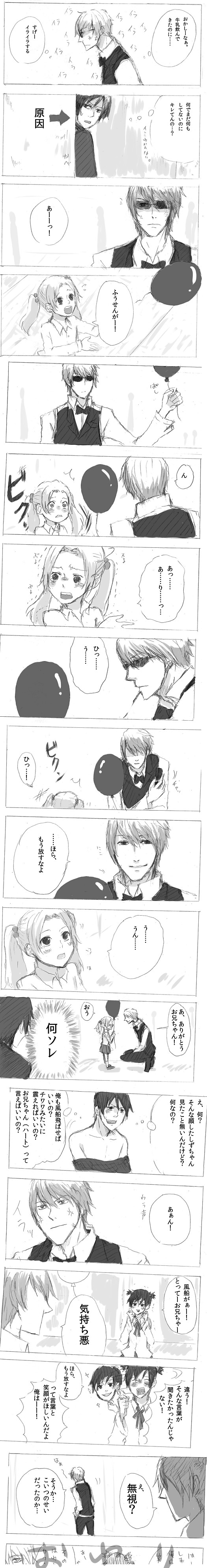 Tags: Anime, DURARARA!!, Heiwajima Shizuo, Orihara Izaya, Comic