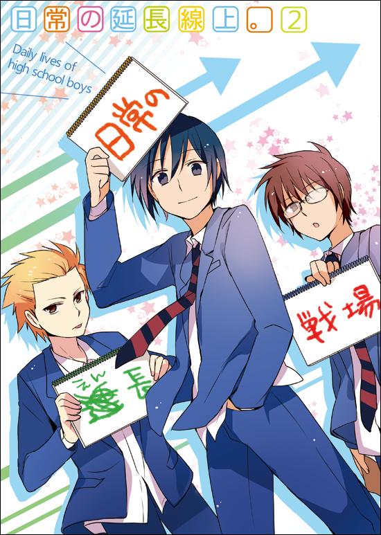 Daily Lives Of High School Boys Danshi Koukousei No Nichijou