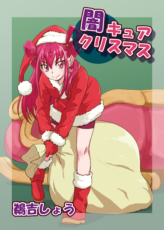 Tags: Anime, Uyoshi, Yes! Precure 5, Dark Dream, Red Shorts, Pixiv, Fanart From Pixiv, Fanart