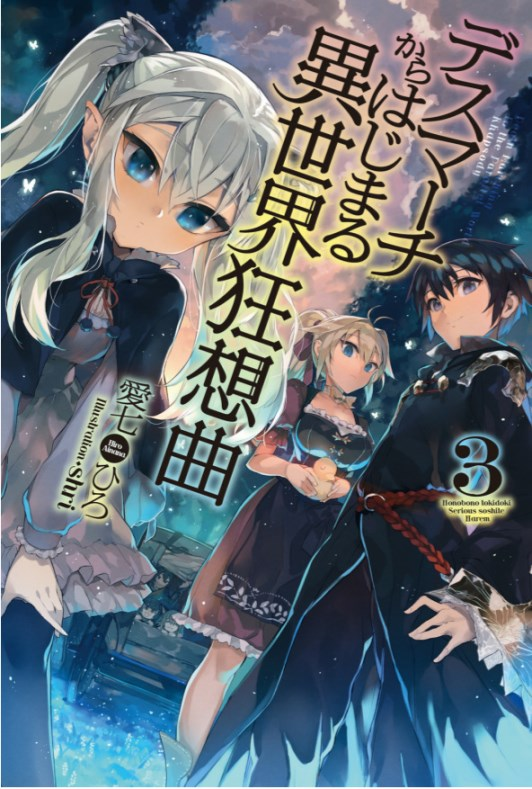 Tags: Anime, Shrimpman, Death March kara Hajimaru Isekai Kyousoukyoku, Nagasaki Nana, Misanalia Boruenan, Suzuki Ichirou, Official Art, Manga Cover