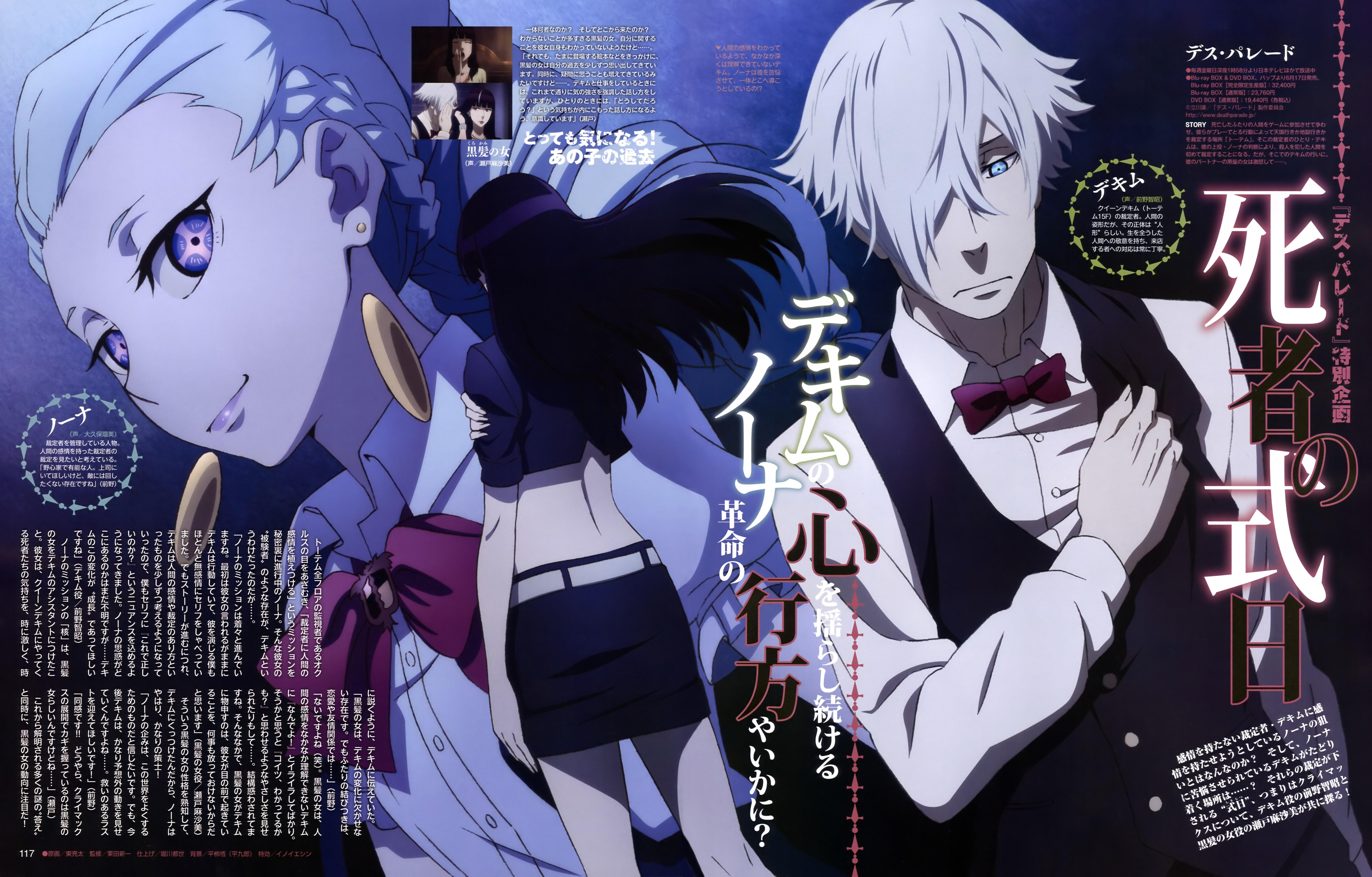 Nona Death Parade Zerochan Anime Image Board
