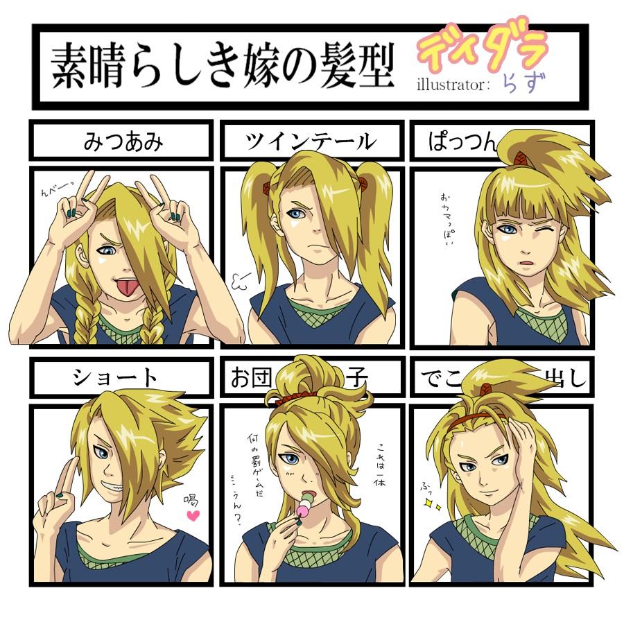 Как сделать из кто ты из аниме