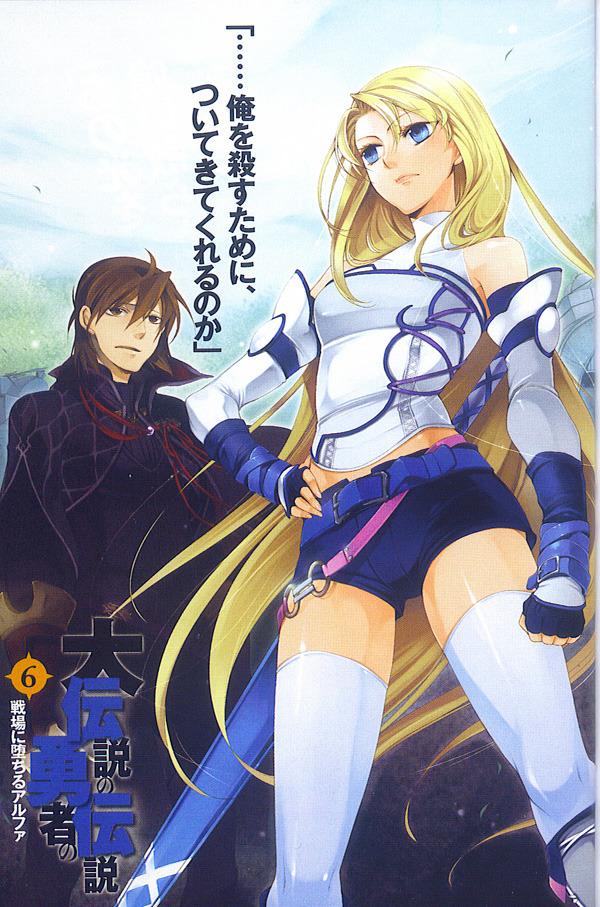 Tags: Anime, Densetsu no Yuusha no Densetsu, Ryner Lute, Ferris Eris, Mobile Wallpaper, Official Art