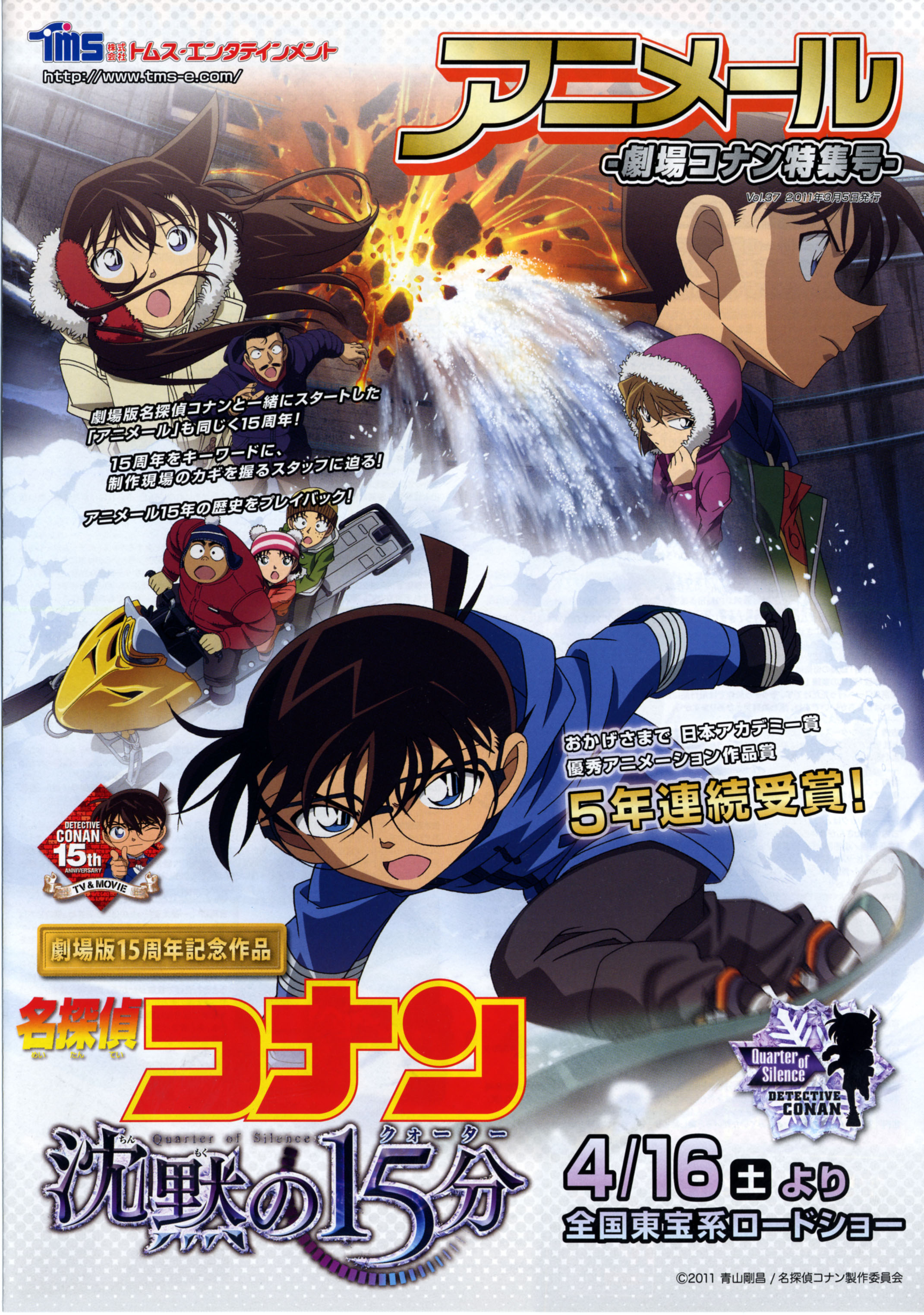 Detective Conan Movie Quarter Of Silence Download