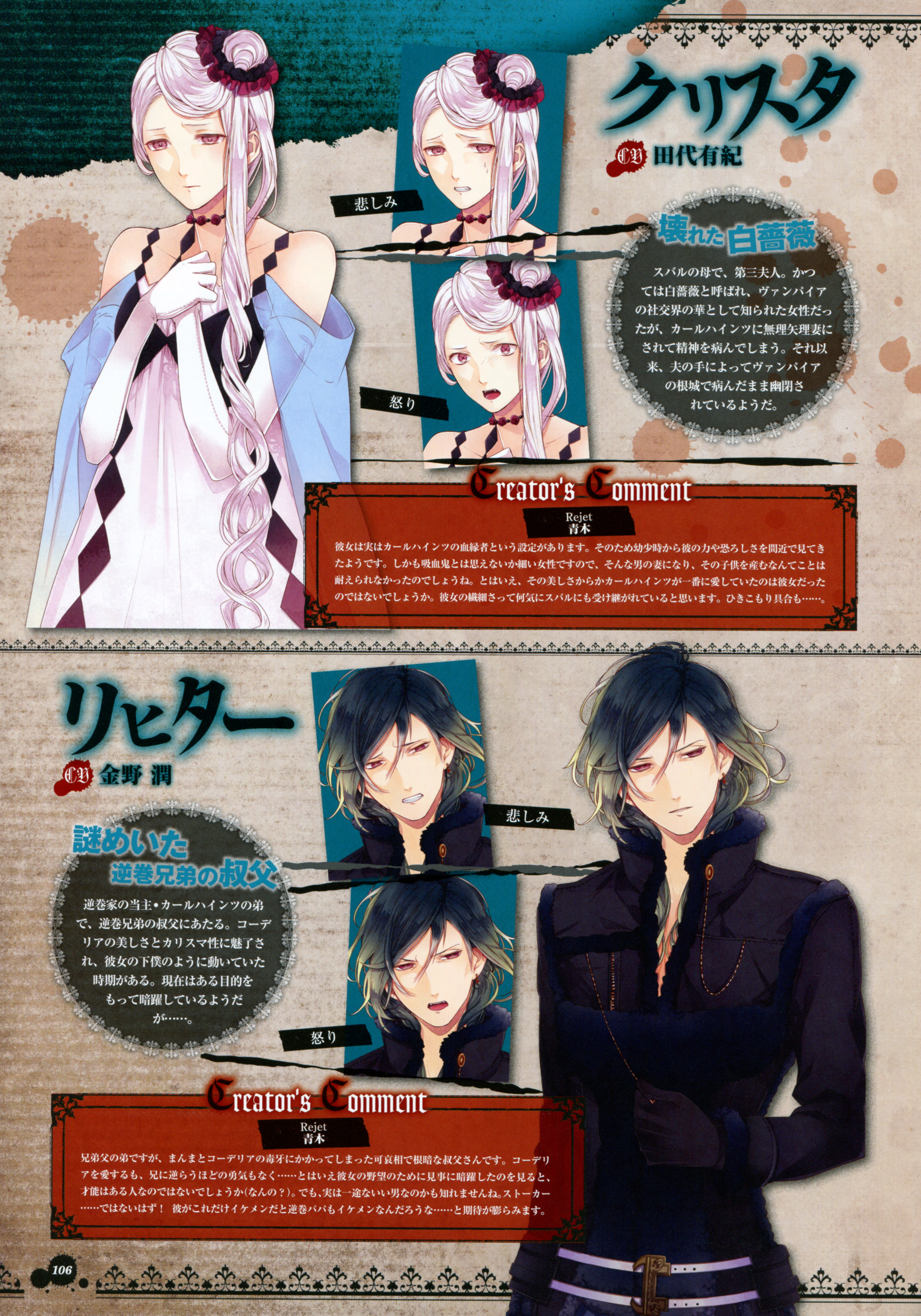 Diabolik Lovers ~Haunted Dark