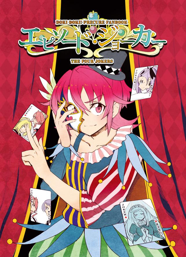 Tags: Anime, Ayatori (238676), Dokidoki! Precure, Aida Mana, Cure Sword, Princess Marie Ange, Kenzaki Makoto, Joker Card, Fanart From Pixiv, Pixiv, Fanart