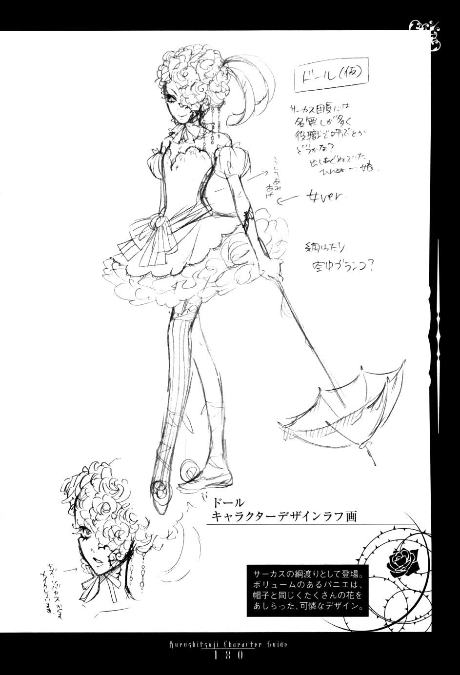 Kuroshitsuji Character Design Book : Doll kuroshitsuji book of circus