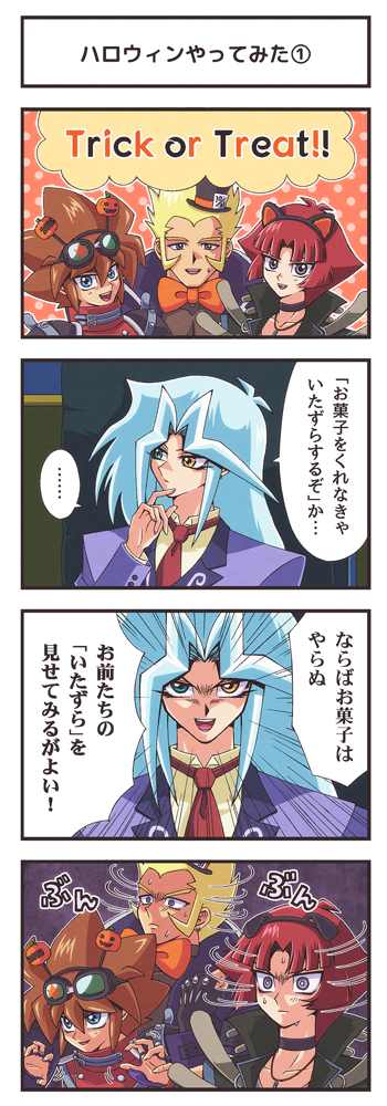 Tags: Anime, Pixiv Id 7161795, Yu-Gi-Oh! Duel Monsters, Yu-Gi-Oh!, Dartz, Rafael, Valon, Amelda, Text: Trick Or Treat, Nervous, Thinking, Comic, PNG Conversion