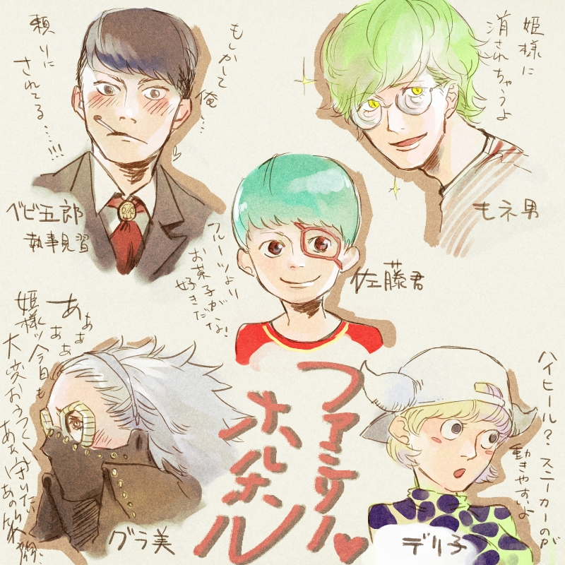 Anime Family Of 4