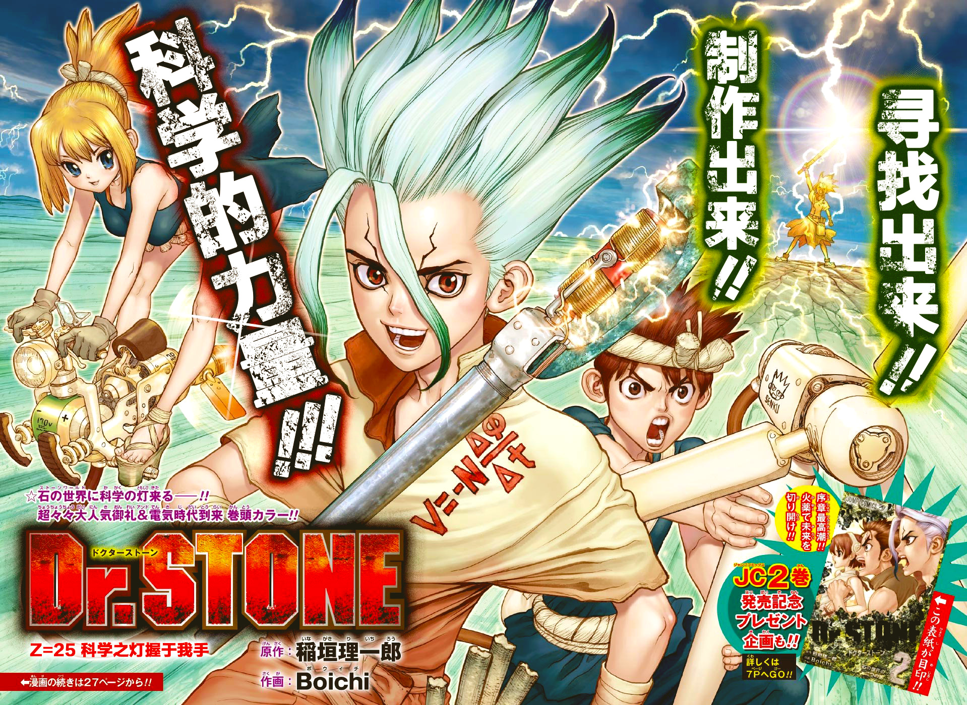 Dr Stone Image 2436182 Zerochan Anime Image Board