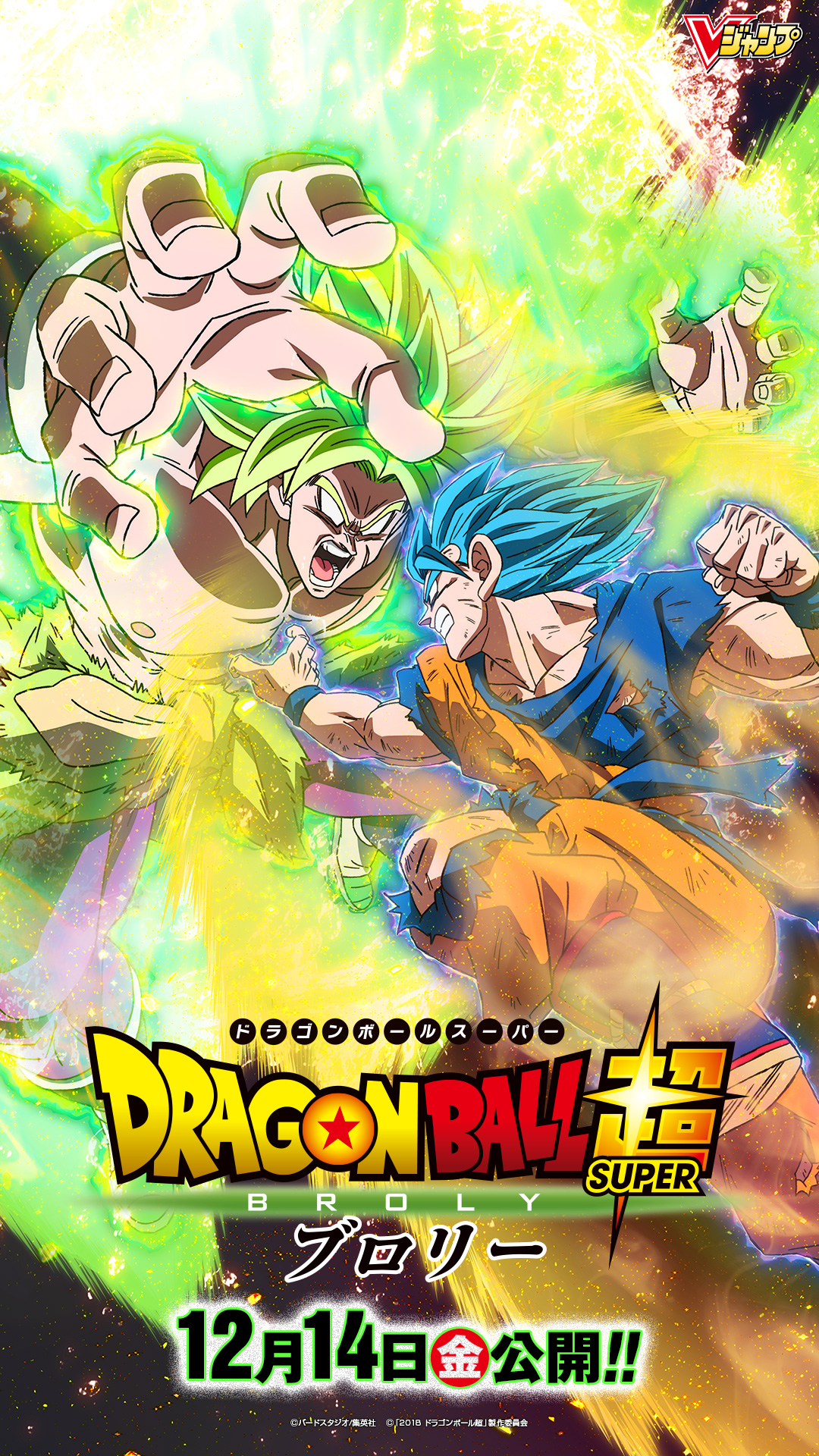 Dragon Ball Super Broly Mobile Wallpaper 2432264 Zerochan