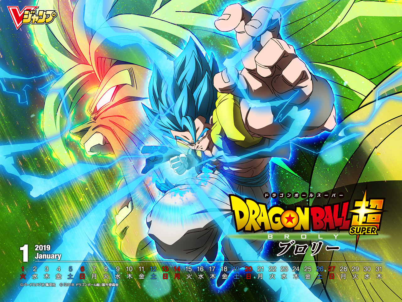 Dragon Ball Super: Broly Wallpaper #2455462 - Zerochan ...