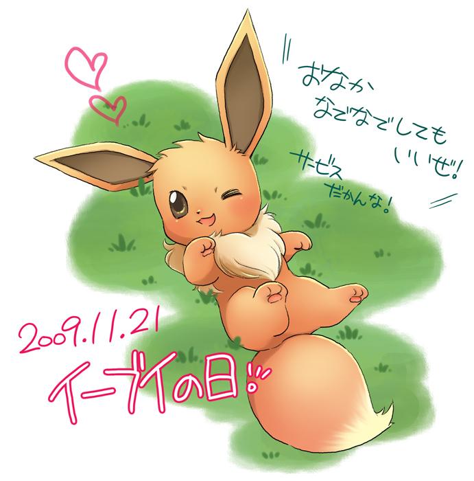 Eevee Pok 233 Mon Image 1347149 Zerochan Anime Image Board