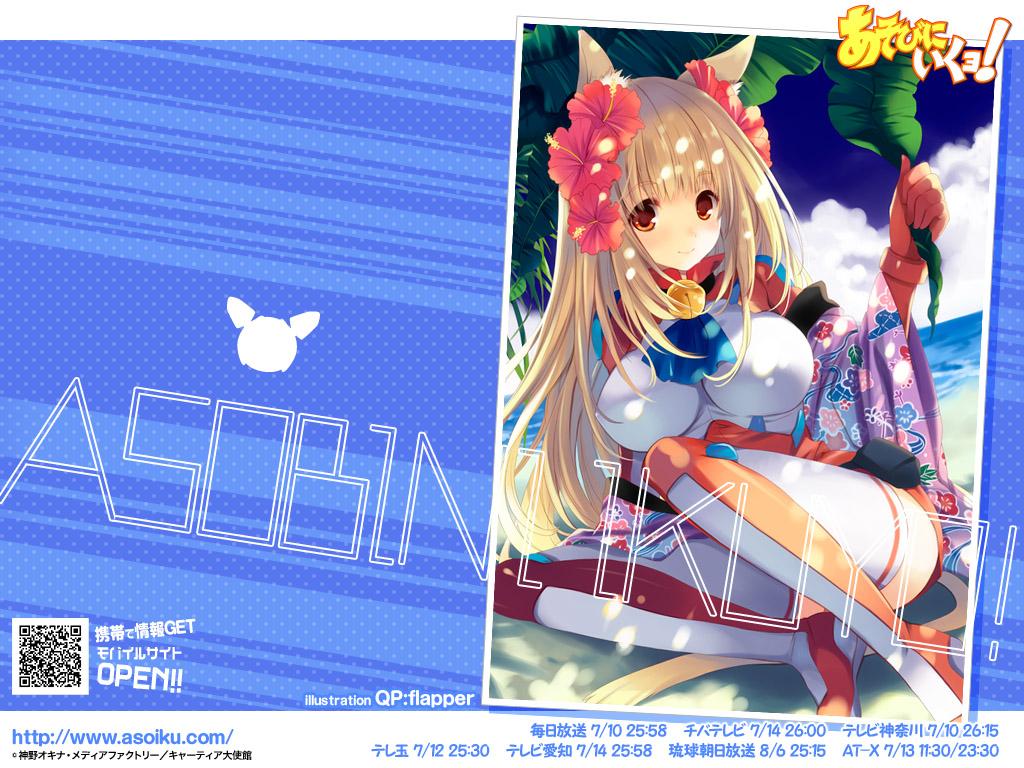 Eris Asobi Ni Iku Yo Wallpaper 254240 Zerochan Anime Image Board