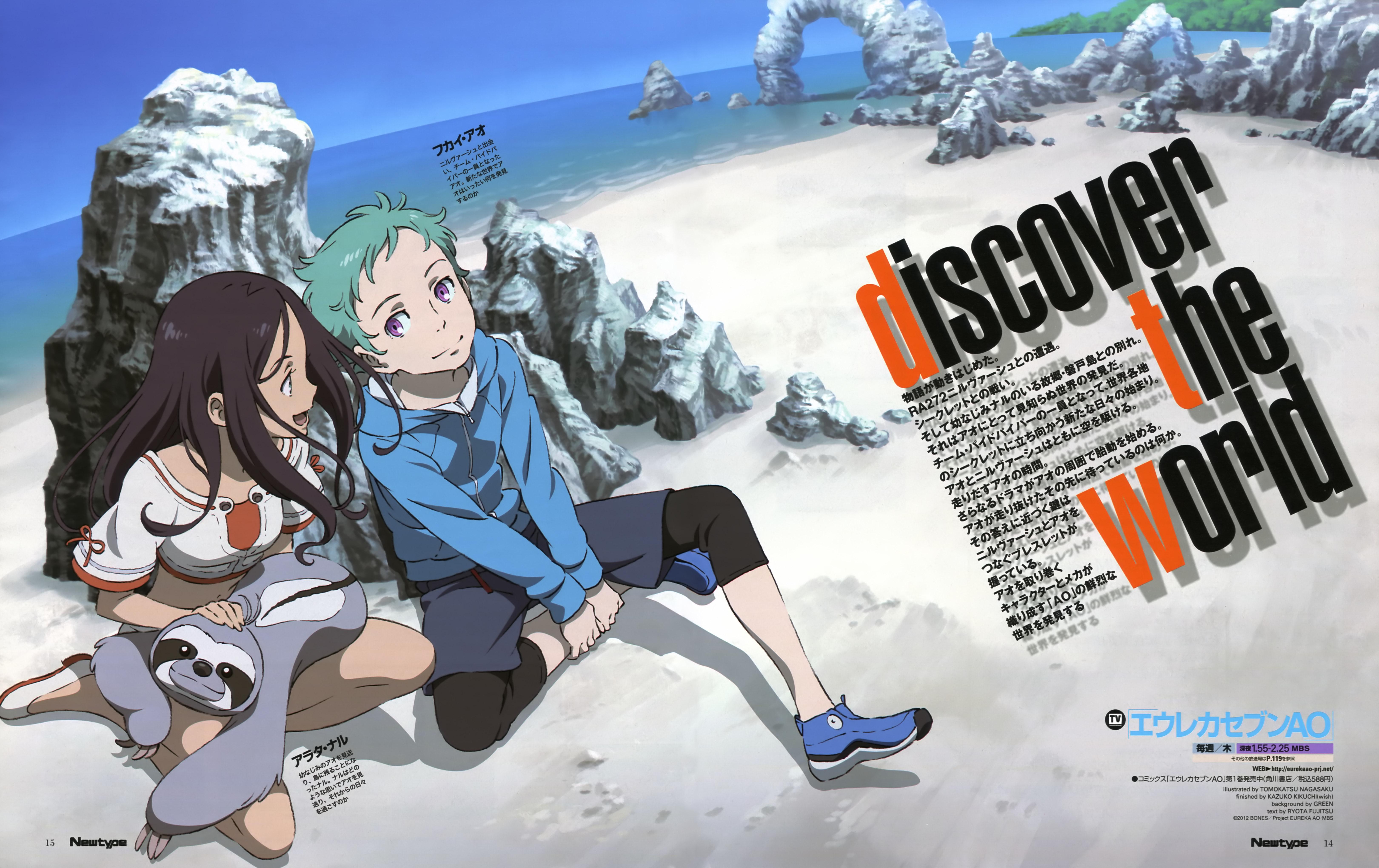 Fukai Ao Eureka Seven Ao Zerochan Anime Image Board