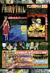 FAIRY TAIL the Movie: Houou no Miko