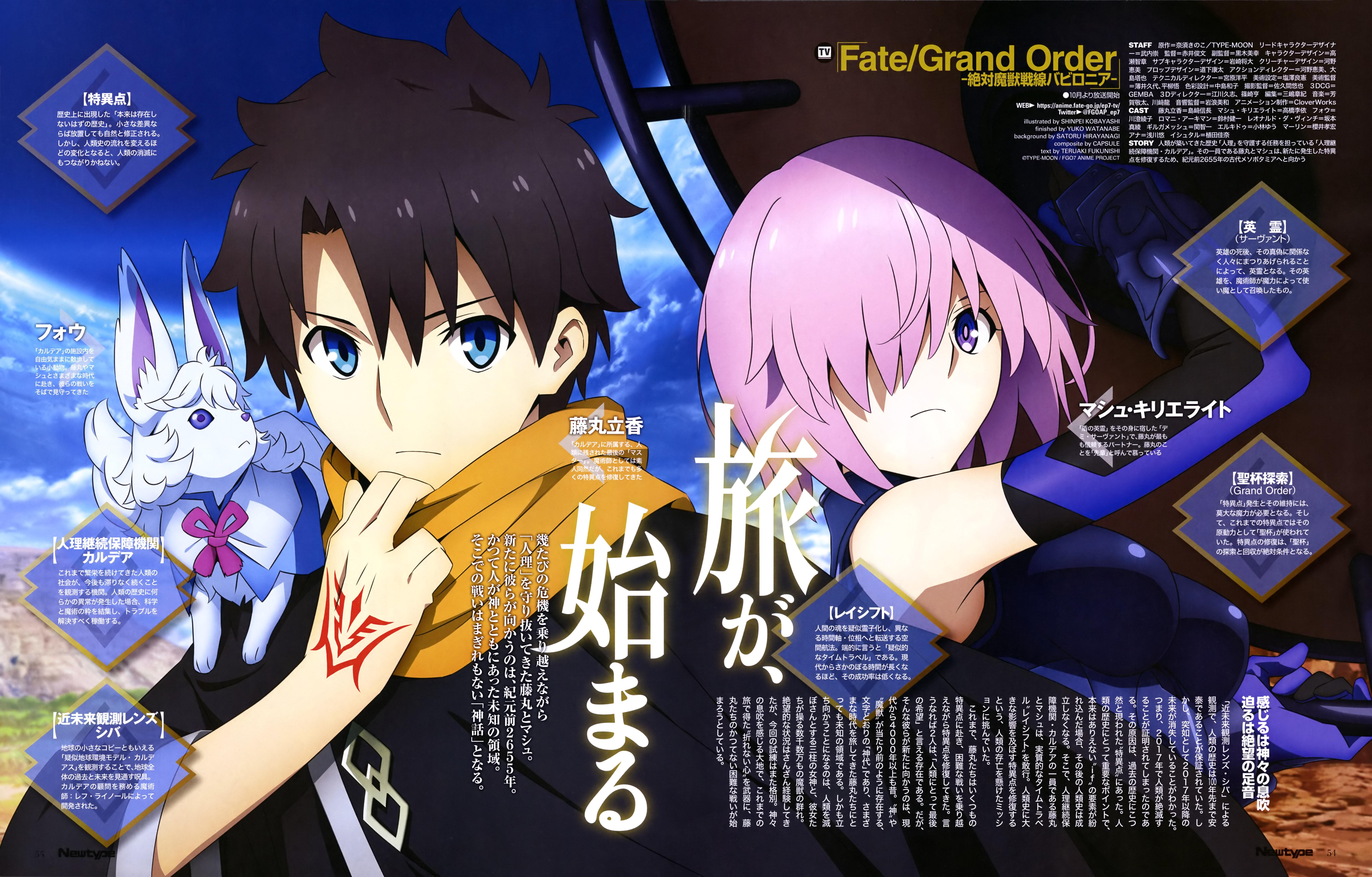 Fate/Grand Order: Zettai Majuu Sensen Babylonia Image