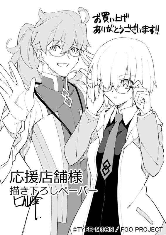 Tags: Anime, Shiramine, Fate/Grand Order -mortalis:stella-, Fate/Grand Order, Romani Akiman, Mash Kyrielight, Shielder (Fate/Grand Order), Twitter, Official Art