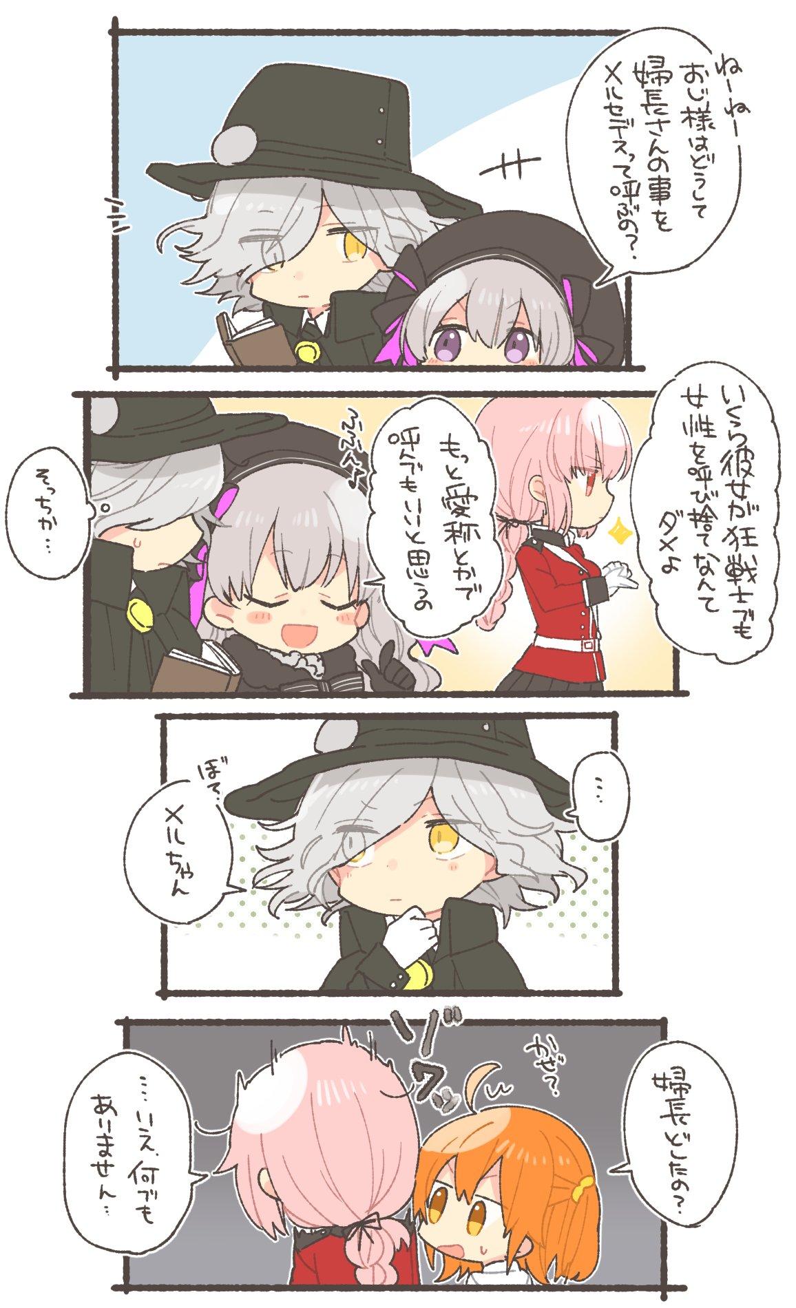 fate grand order translation