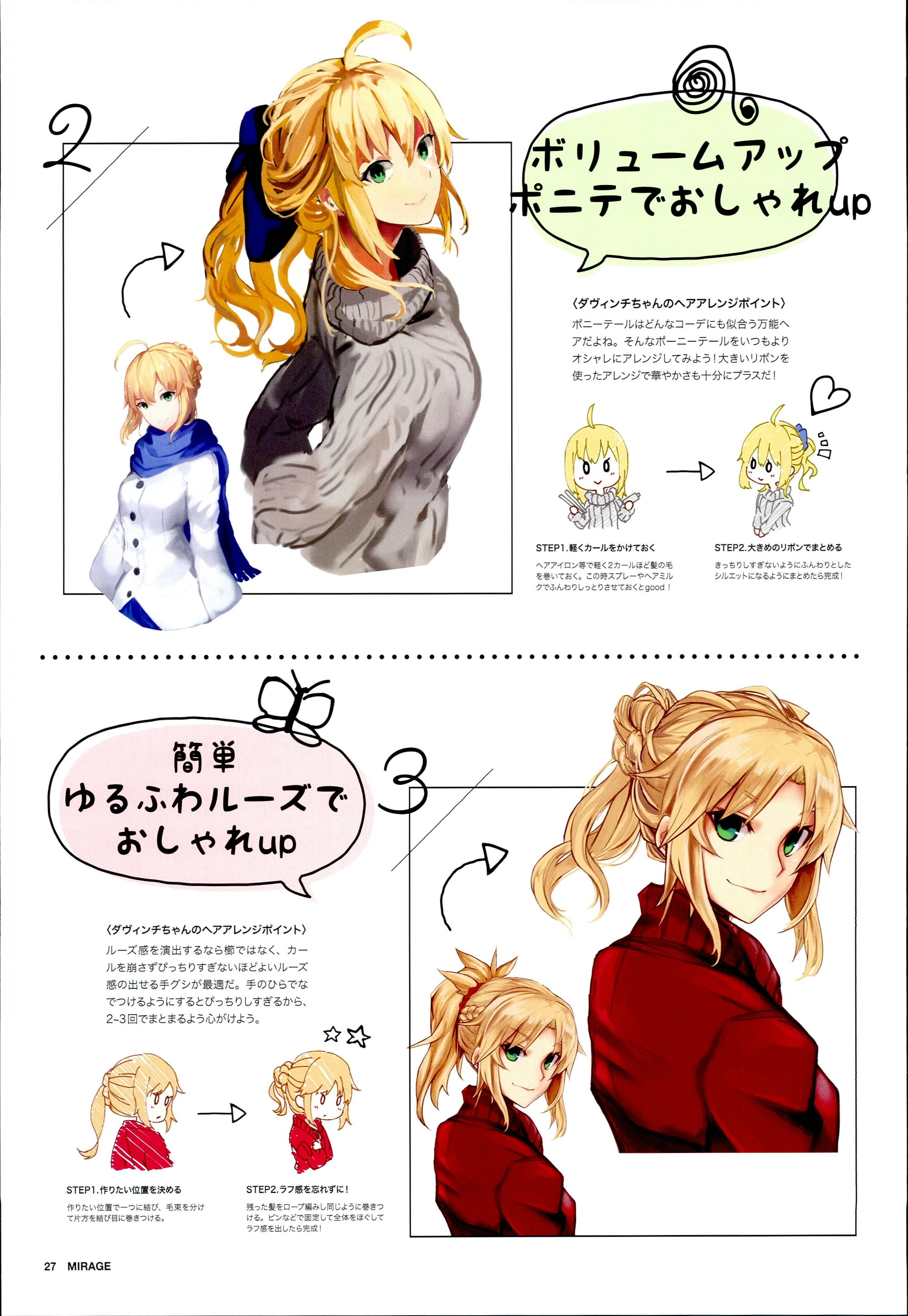 fate grand order how to link