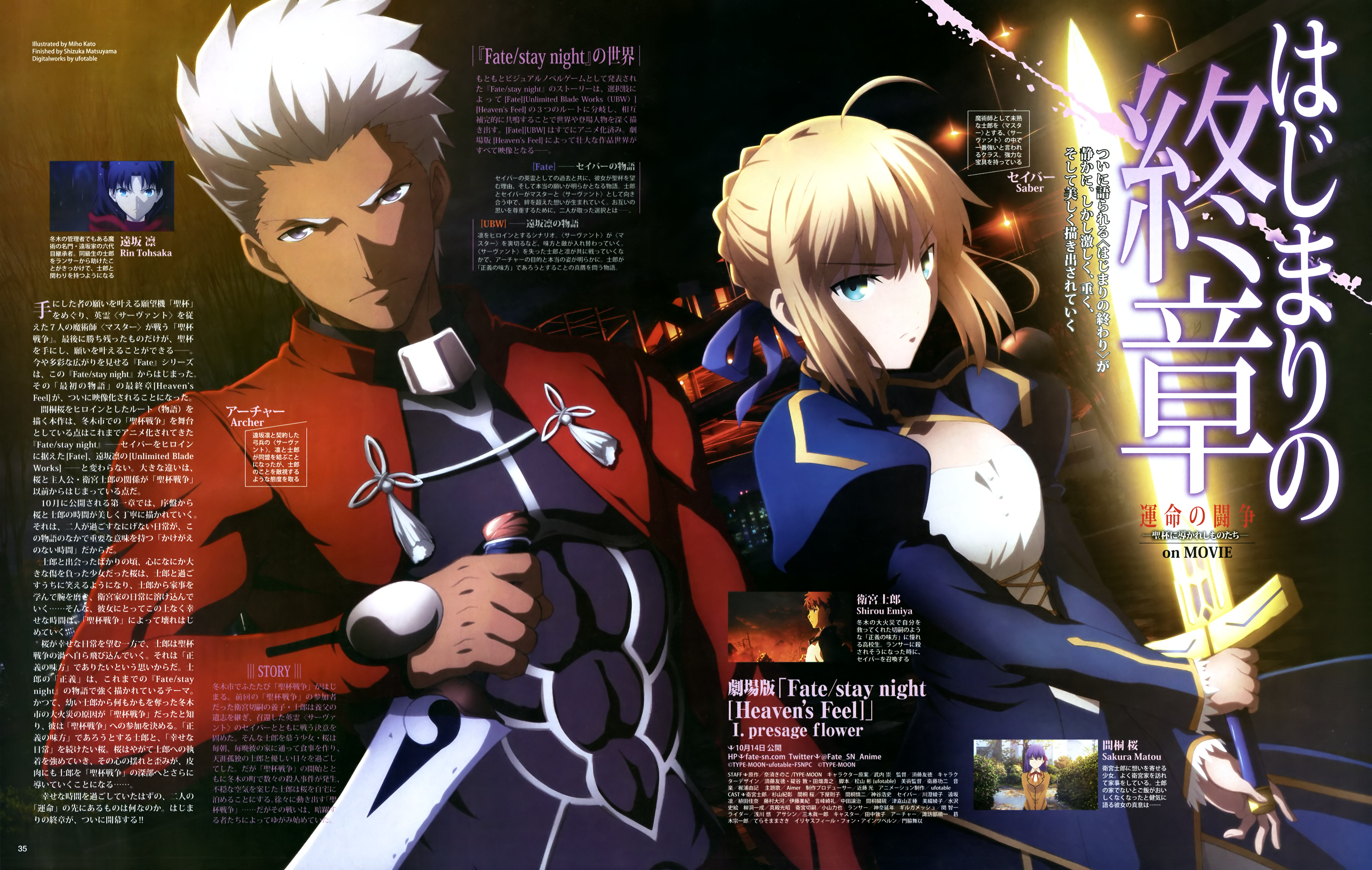 fate stay night download pc