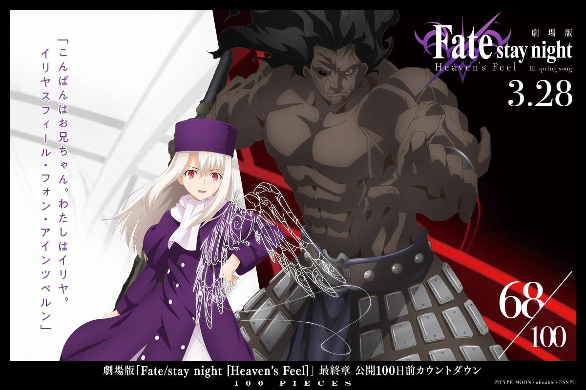 Fate Stay Night Heaven S Feel I Presage Flower Fate Stay Night Movie Heaven S Feel I Presage Flower Image