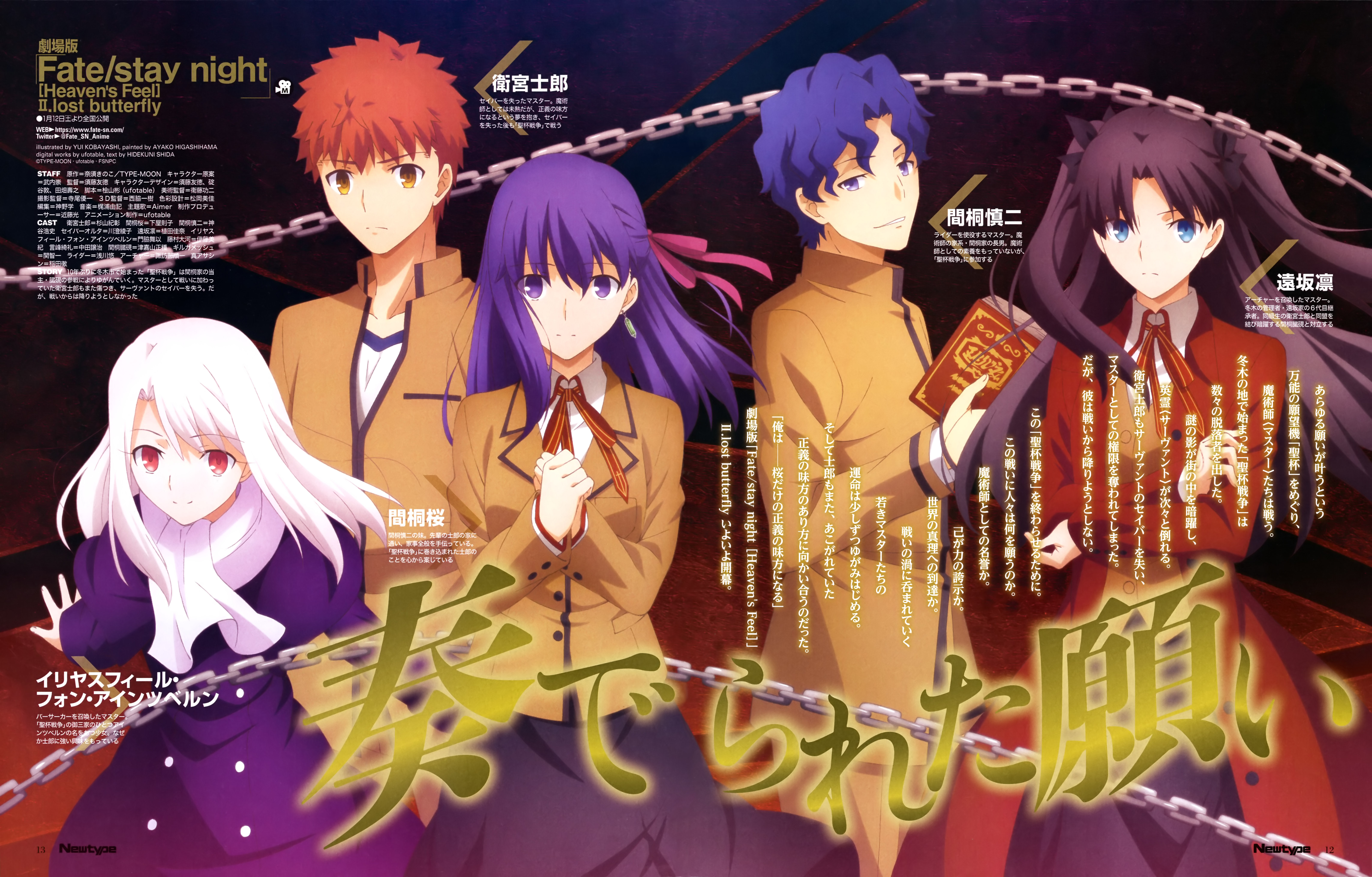 fate stay night full download