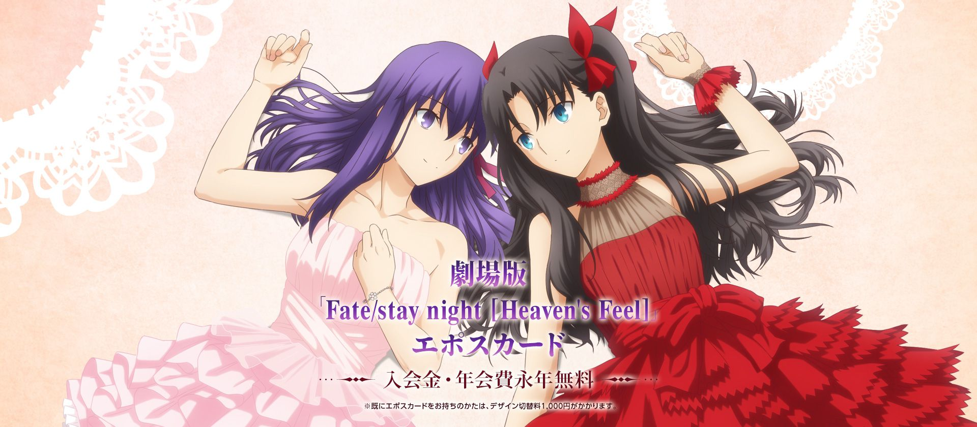 Fate Stay Night Heaven S Feel Iii Spring Song Image 2886134