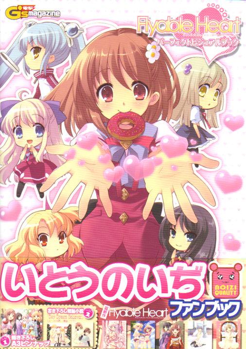Tags: Anime, Ito Noizi, Flyable Heart, Kujou Kururi, Shirasagi Mayuri, Inaba Yui, Yukishiro Suzuno, Sakurako Minase, Sumeragi Amane