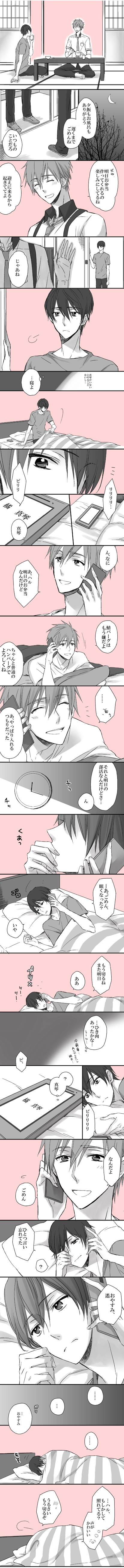 Tags: Anime, Free!, Nanase Haruka (Free!), Tachibana Makoto, Comic, Translated