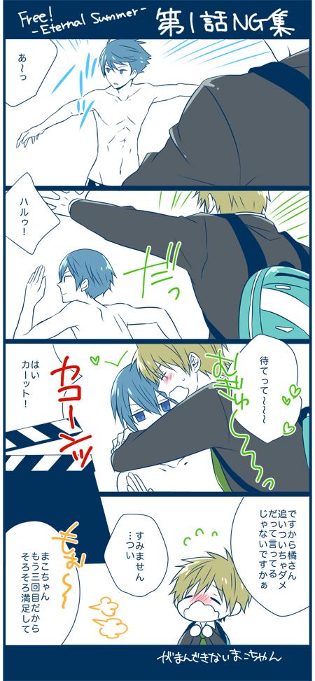 Tags: Anime, Pixiv Id 2783659, Free!, Nanase Haruka (Free!), Tachibana Makoto