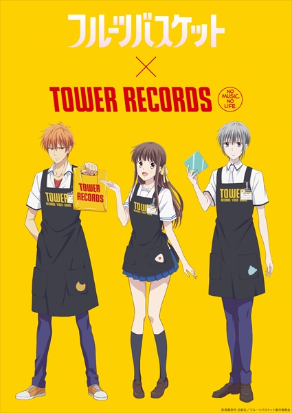 Tags: Anime, Shindo Masaru, TMS Entertainment, Fruits Basket, Sohma Kyo, Sohma Yuki, Honda Tohru, Official Art, Product Advertising