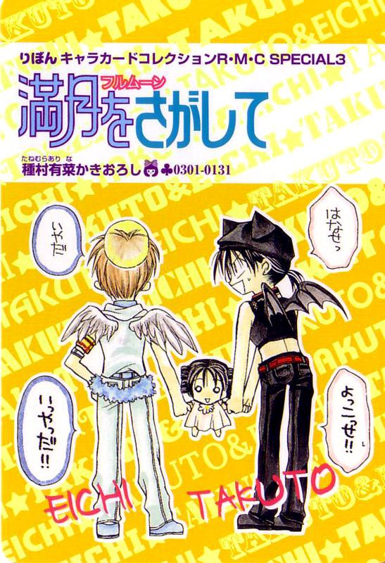 Tags: Anime, Tanemura Arina, Full Moon wo Sagashite, Koyama Mitsuki, Sakurai Eichi, Kira Takuto