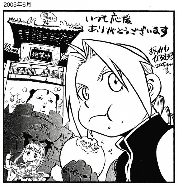 Fullmetal Alchemist/#1671667