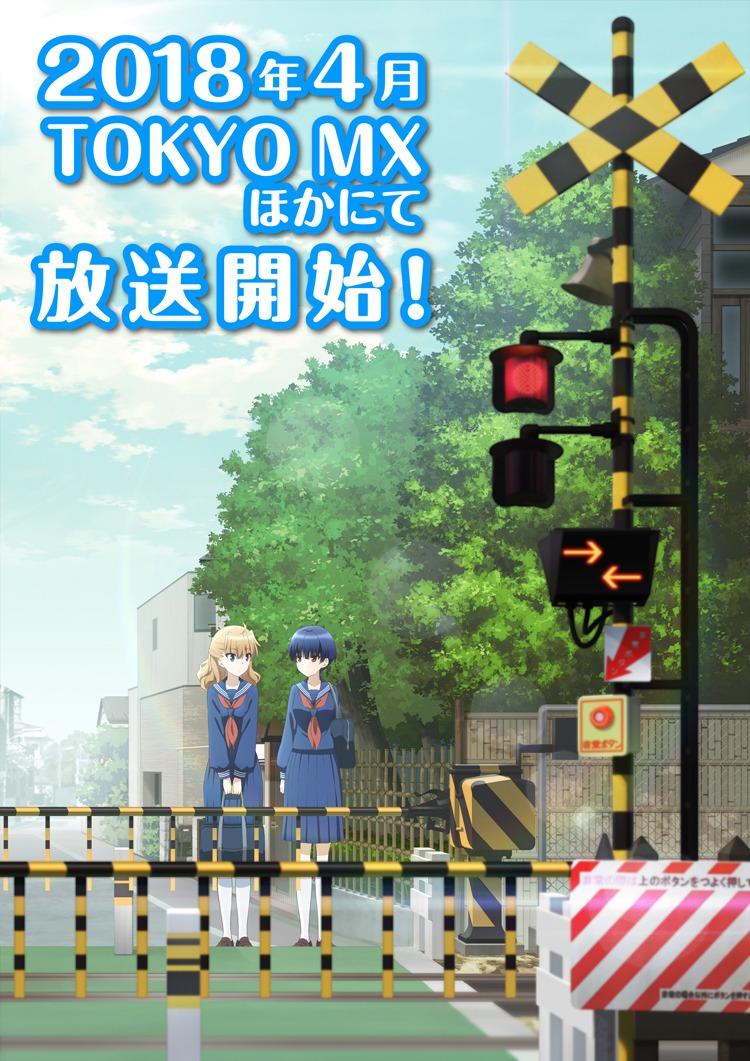 Fumikiri - Fumikiri Jikan[12/12][20MB][2018] - Anime Ligero [Descargas]