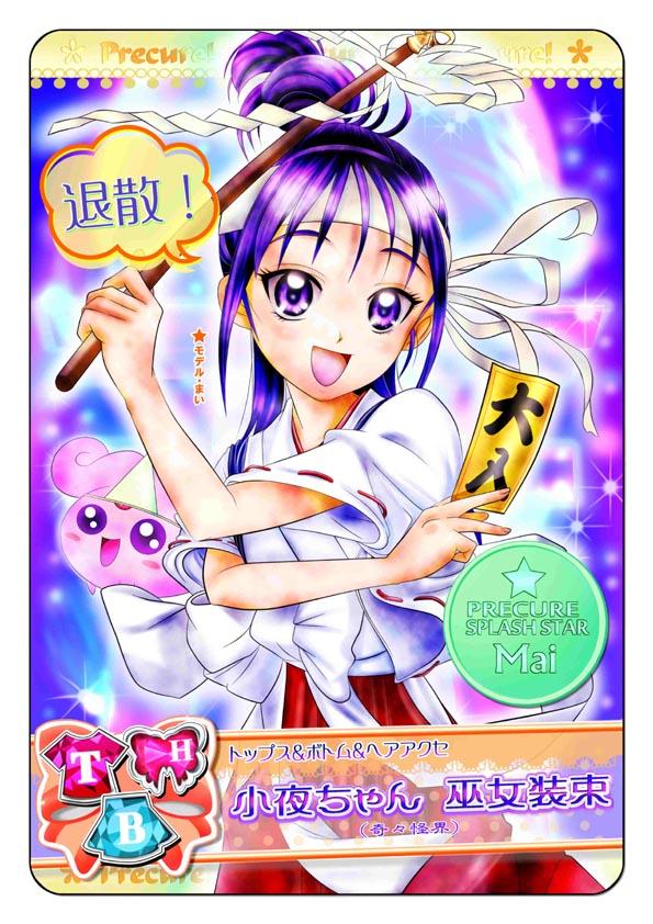 Tags: Anime, Tomoro 01, Futari wa Precure Splash Star, Foop, Mishou Mai, Kiki Kaikai (Parody), Fanart From Pixiv, Fanart, Pixiv