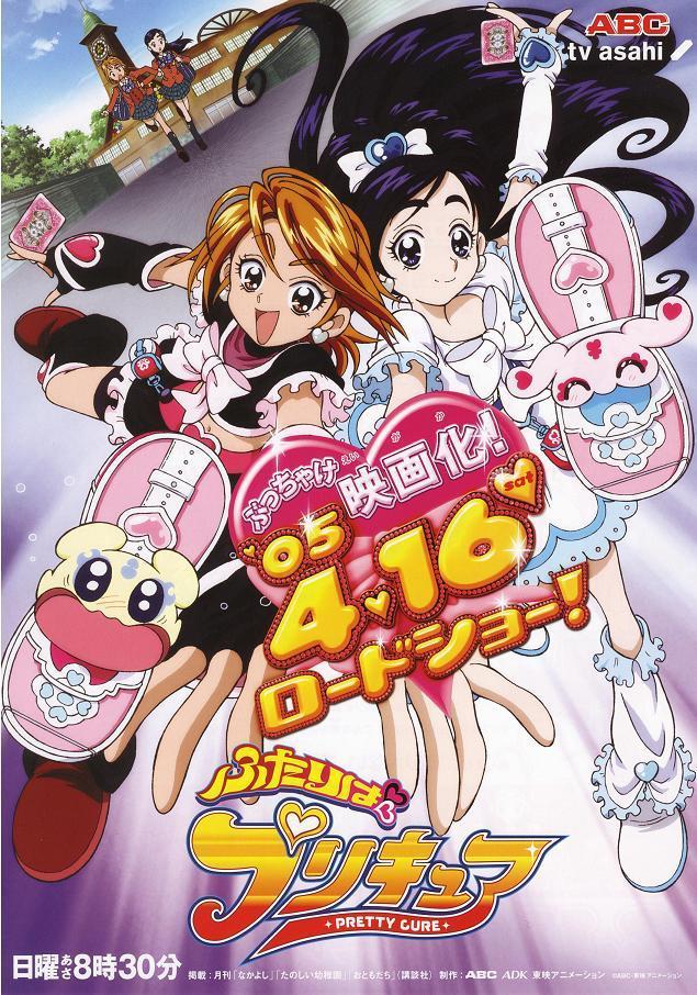 Tags: Anime, Futari wa Precure, Cure White, Cure Black, Misumi Nagisa, Mepple, Yukishiro Honoka, Mipple, Clock Tower, Tower, School Building, Official Art