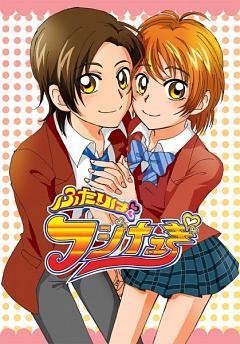 Futari wa Pretty Cure