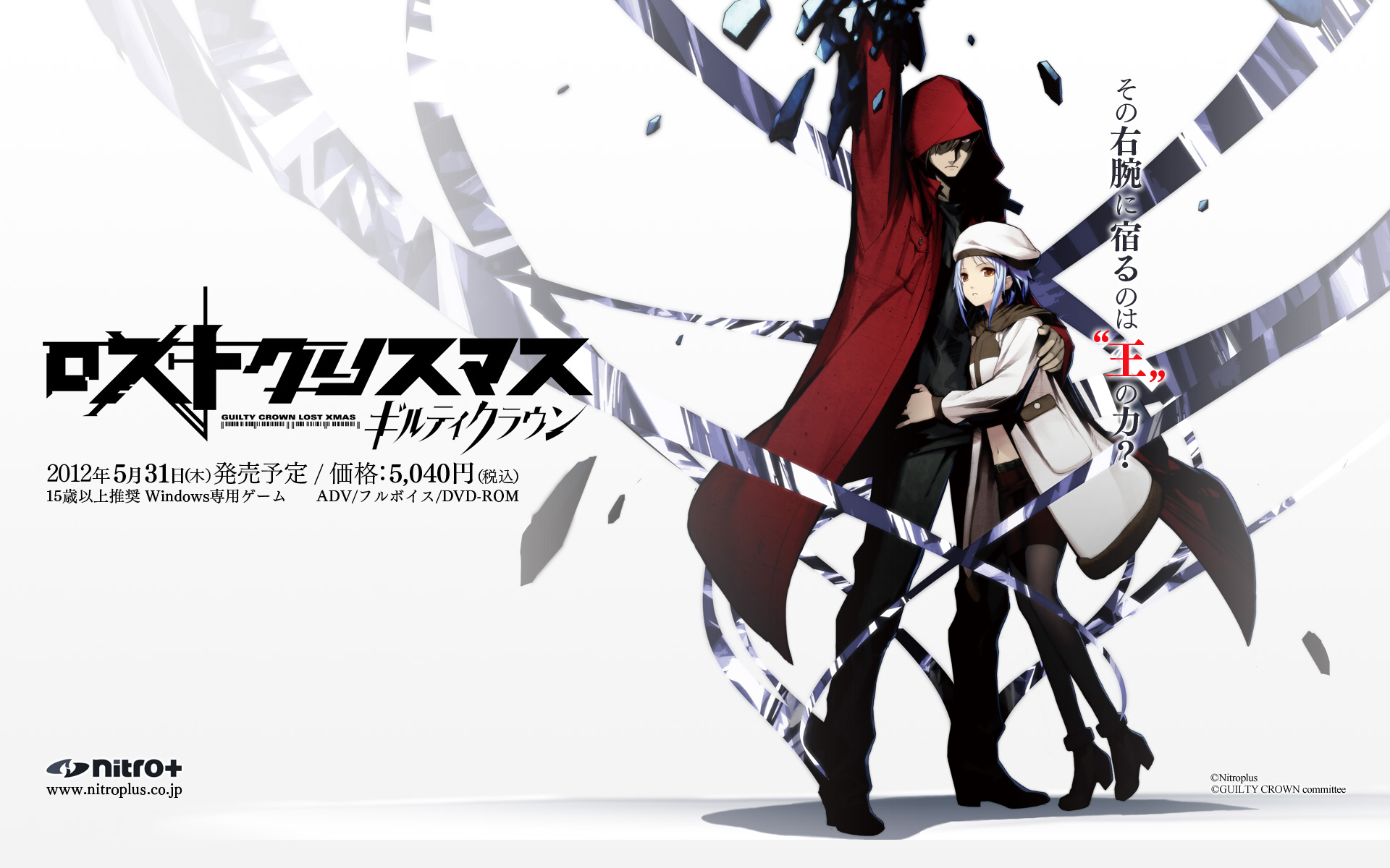 [Aporte]Guilty Crown: Lost XMas [Novela Visual] [DEMO] [JAP]