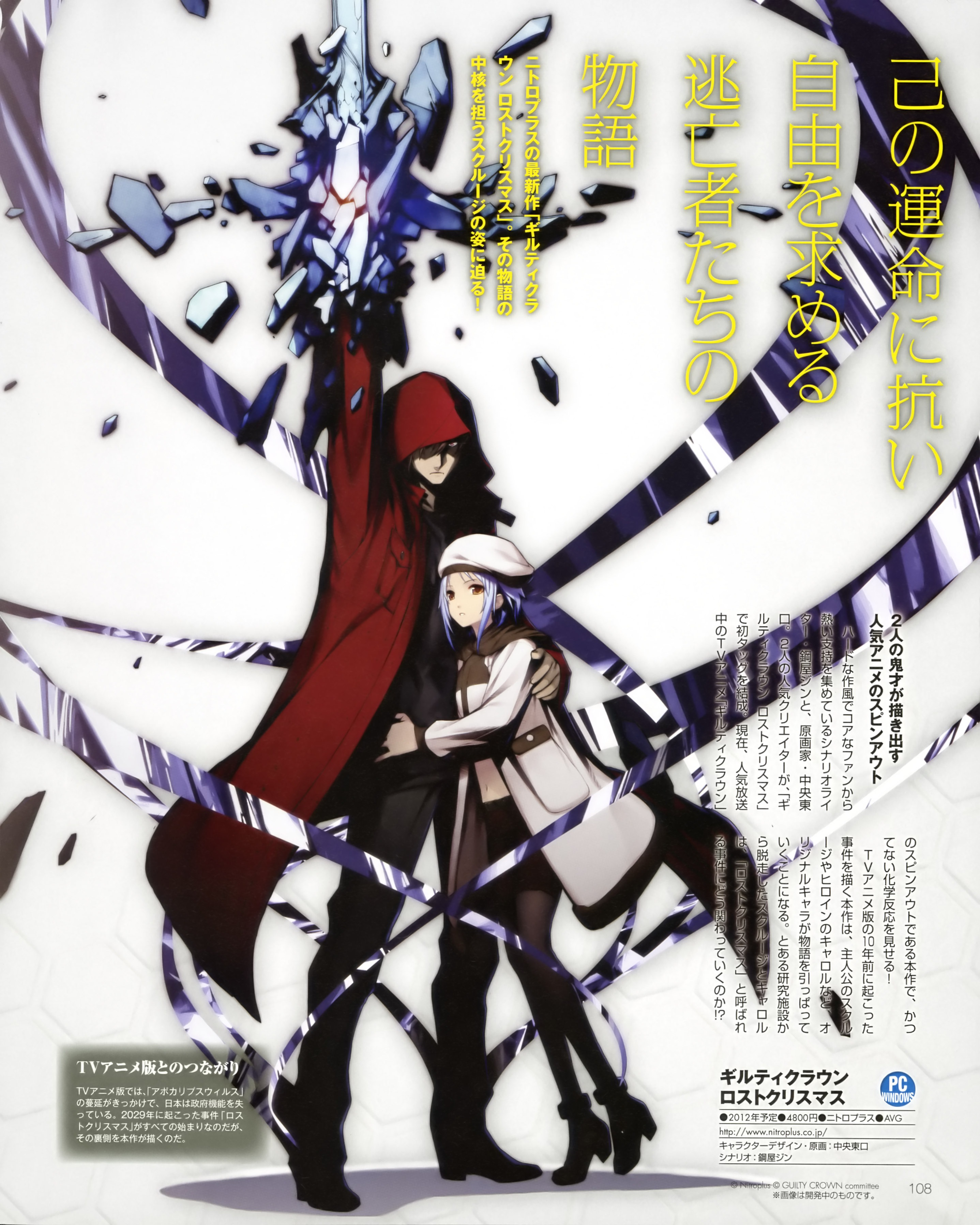 GUILTY CROWN: Lost Christmas Image #960214 - Zerochan Anime Image ...