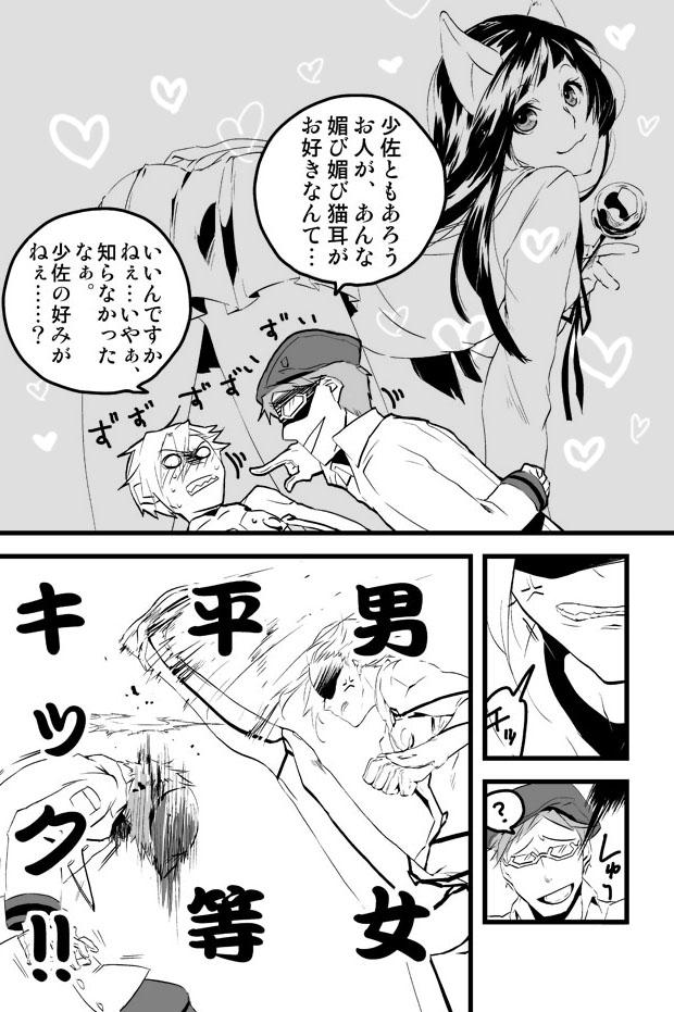 Tags: Anime, Maeya Susumu, GUILTY CROWN, Rowan, Daryl Yan, Tsugumi (GUILTY CROWN), Translation Request, Tumblr, Comic, Mobile Wallpaper