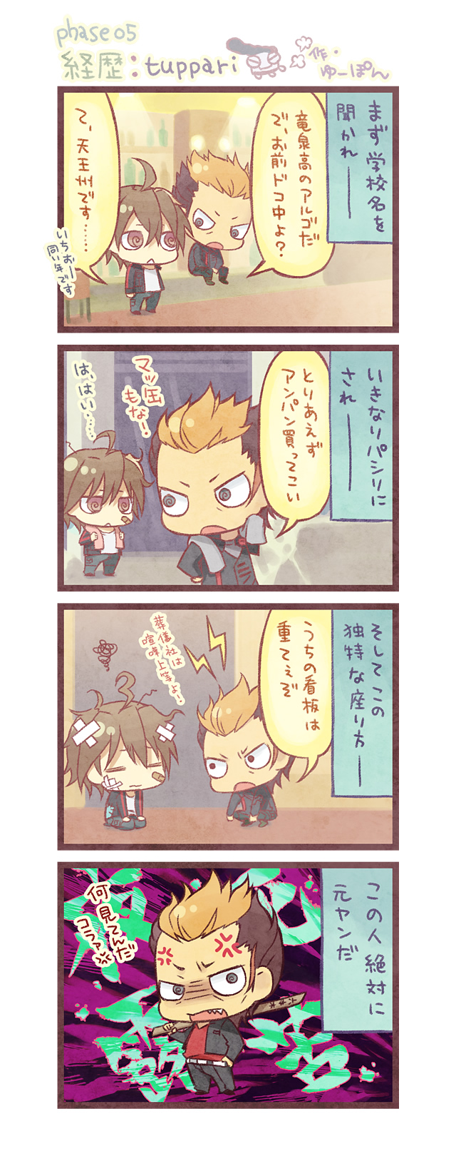 Tags: Anime, Yupon, GUILTY CROWN, Arugo, Ouma Shu, 4koma, Comic