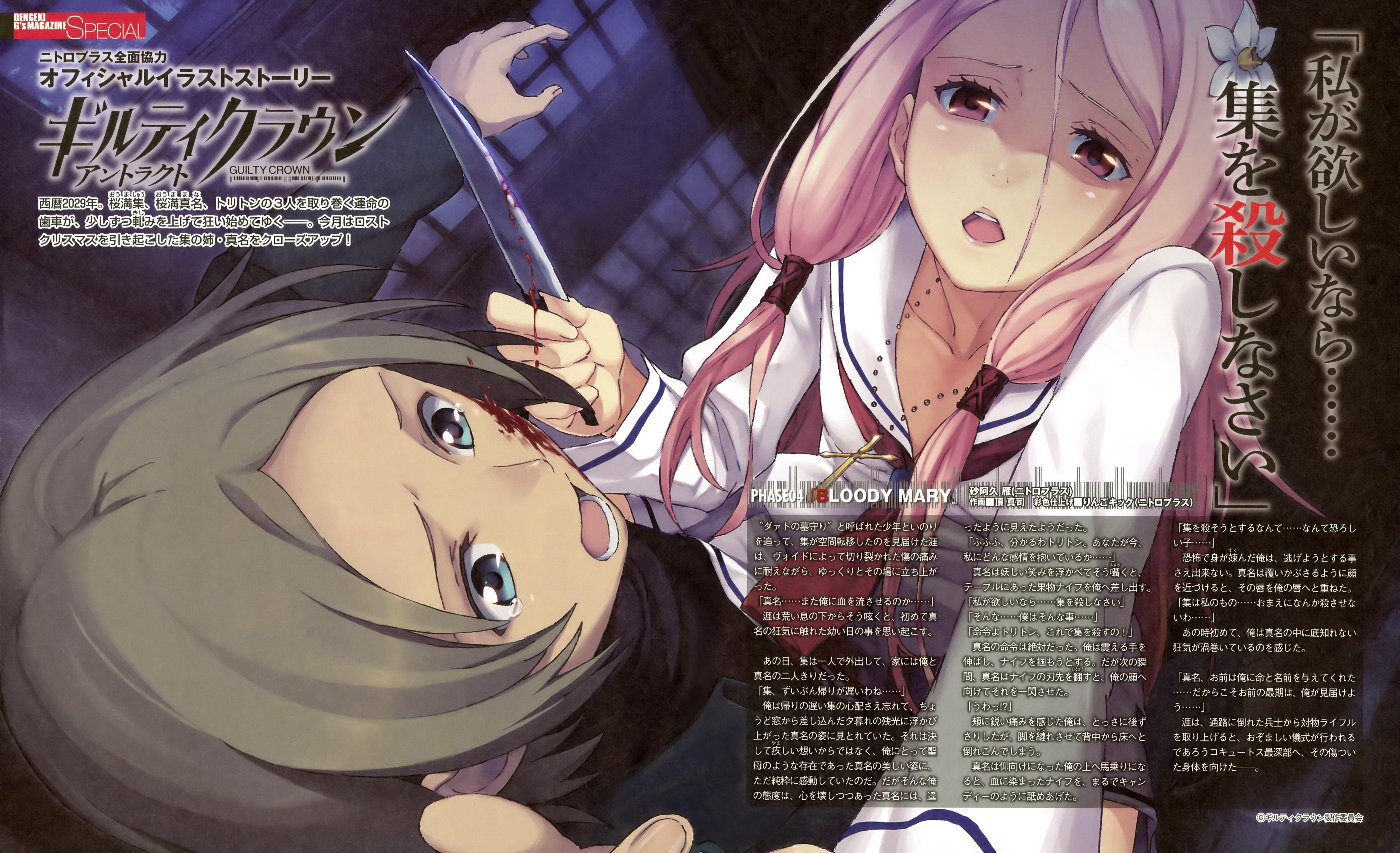 Tsutsugami Gai Wallpaper Zerochan Anime Image Board