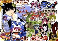 Gakumon!: Ookami Shoujo Wa Kujikenai