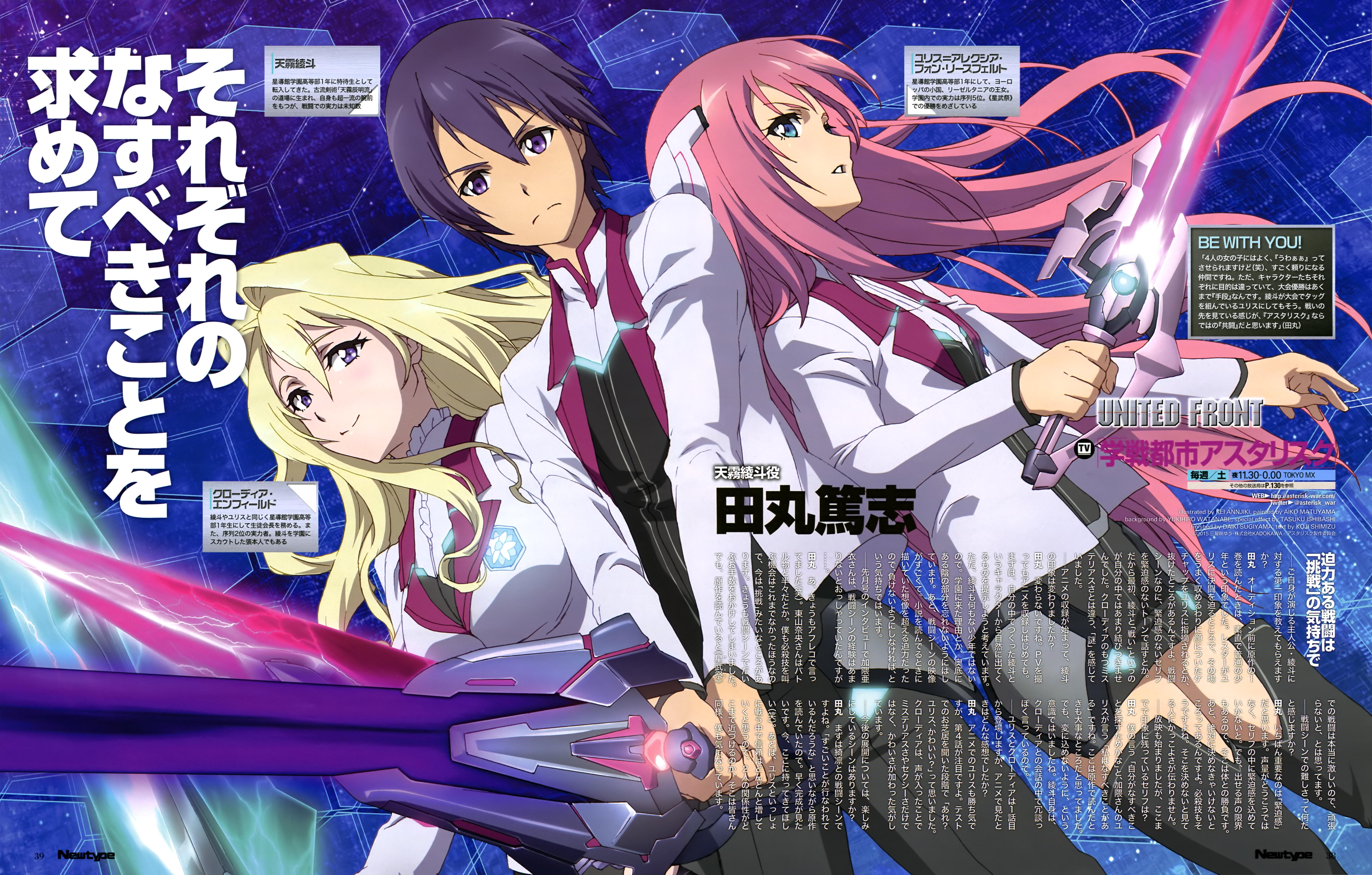 Gakusen Toshi Asterisk Serien Stream