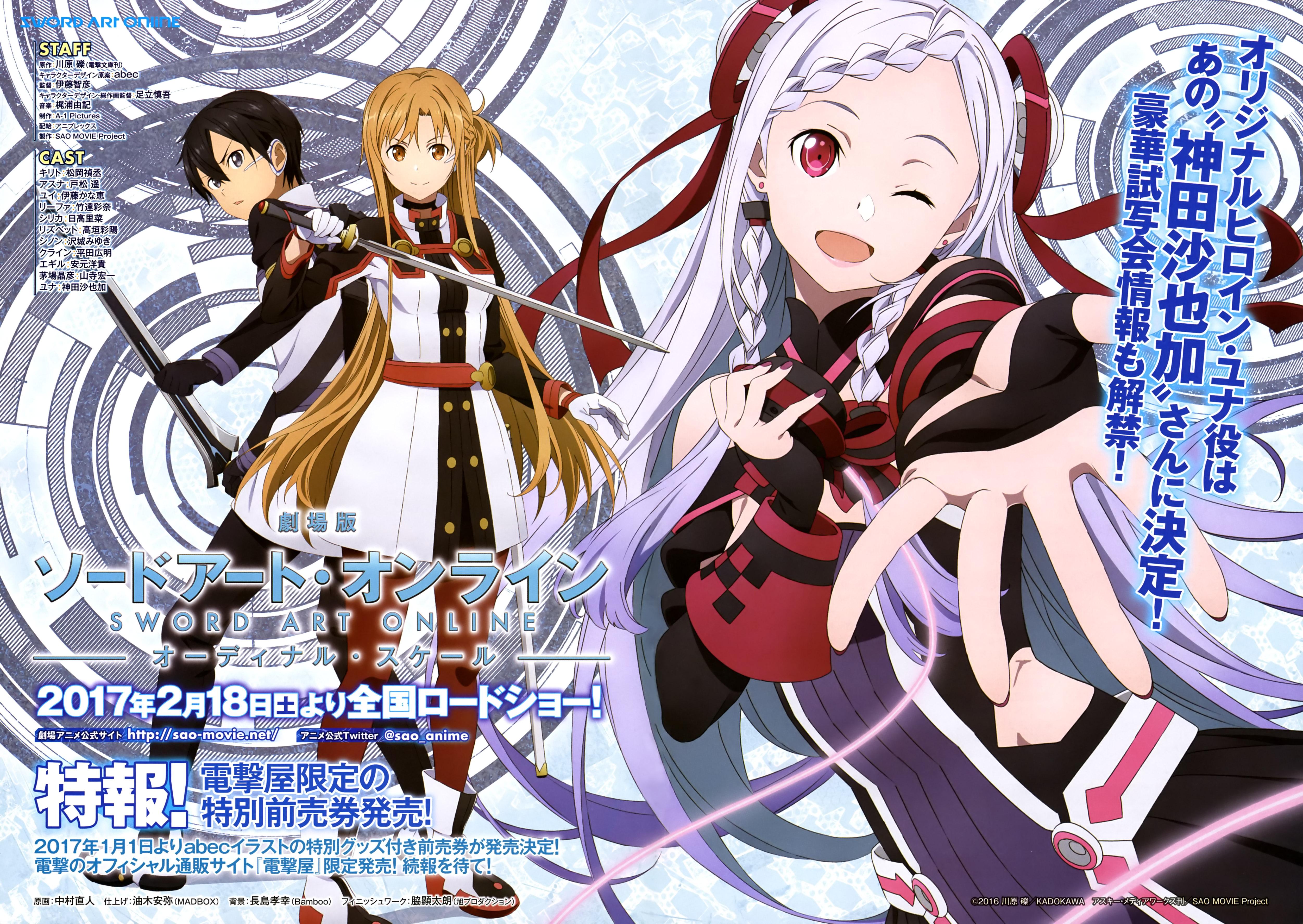Sword art online season 2 fairy hd wallpaper, background images.