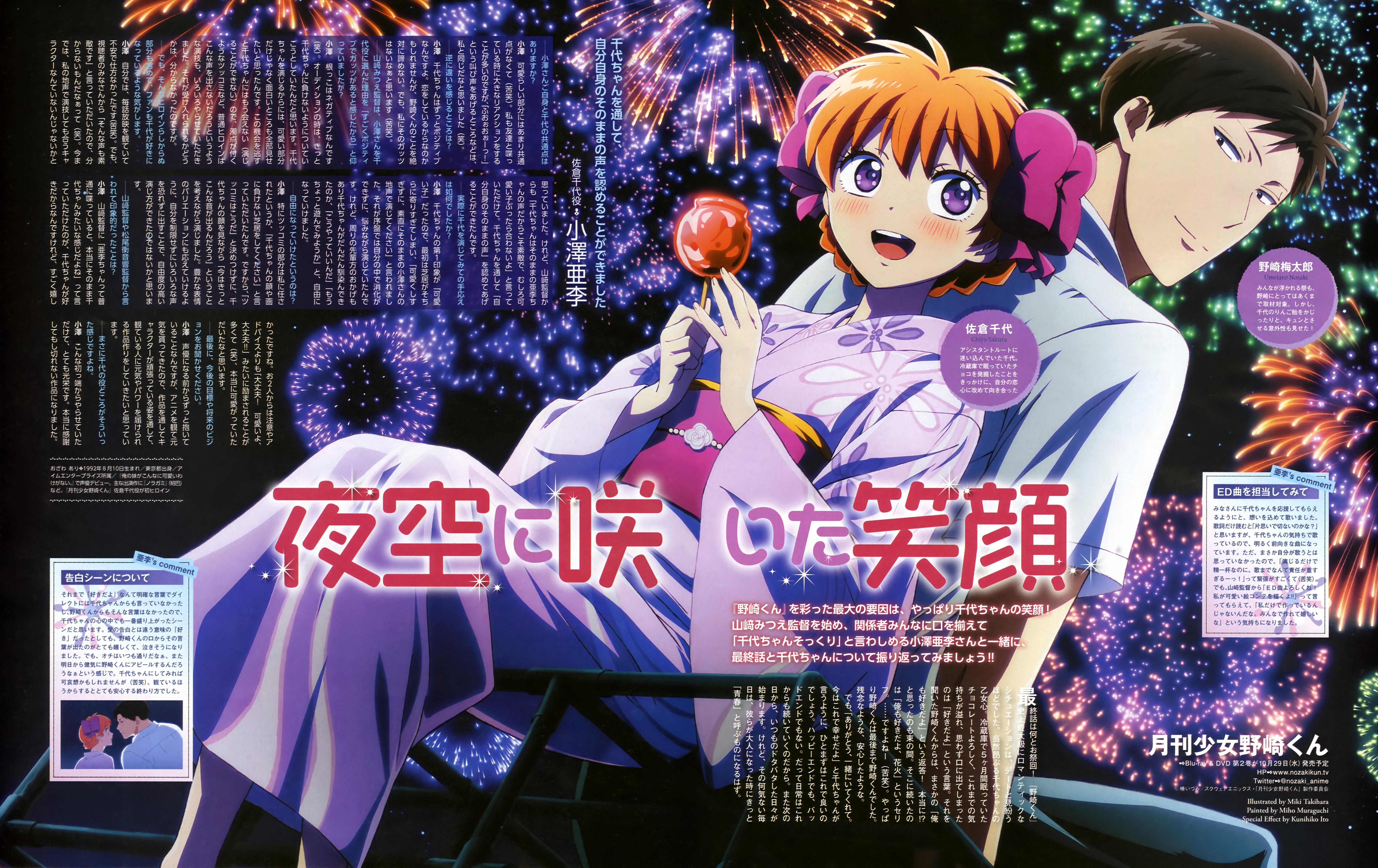Gekkan Shoujo Nozaki-kun (Monthly Girls' Nozaki-kun) Image #1785646