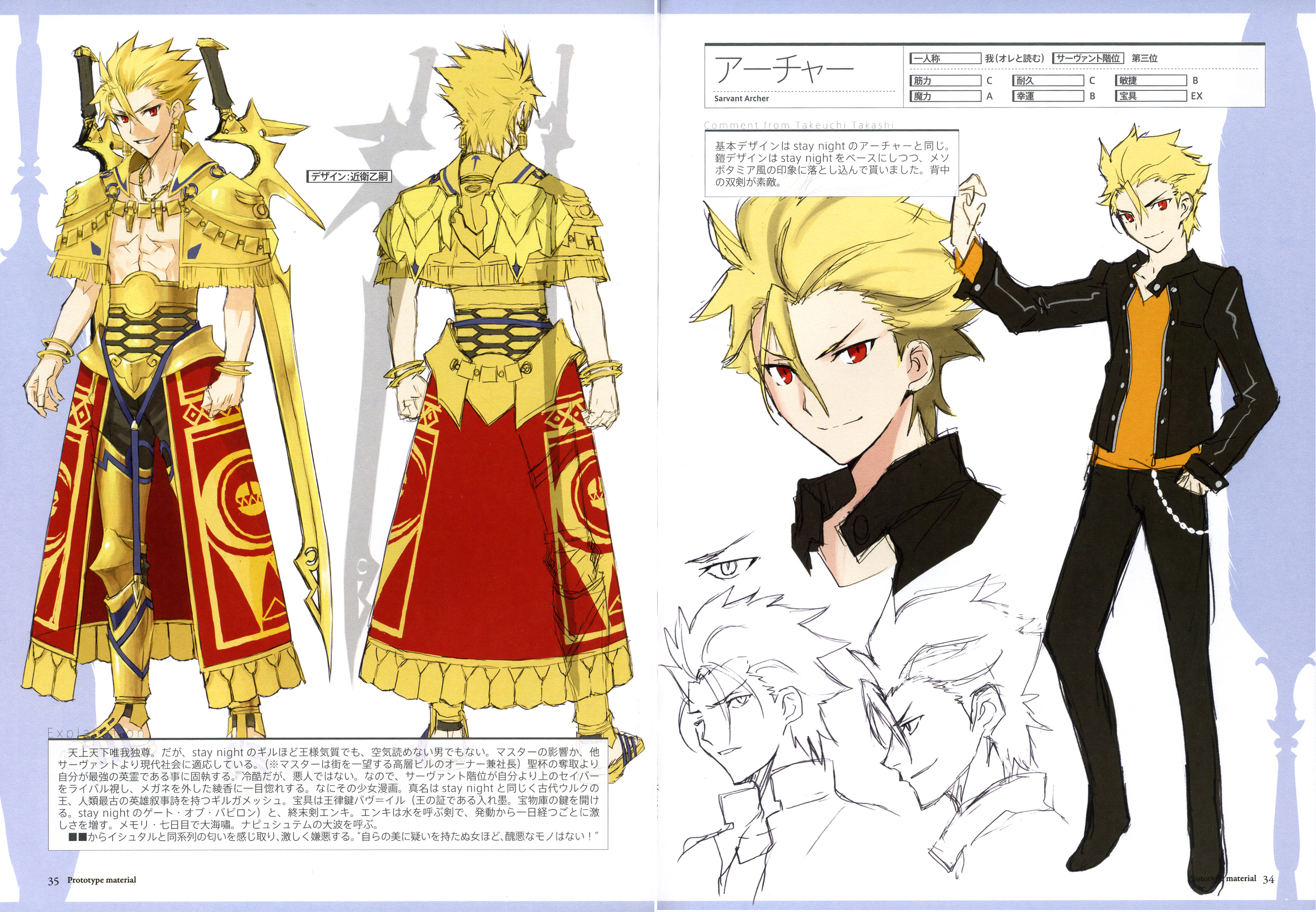 Character Design Best Book : Gilgamesh image zerochan anime board