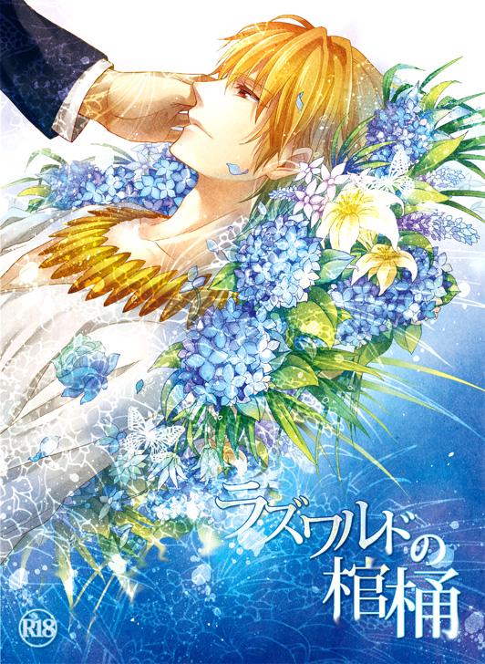 Tags: Anime, Sumeragi Sora, TYPE-MOON, Fate/zero, Gilgamesh, Pixiv, Doujinshi Cover, Fanart
