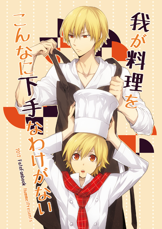 Tags: Anime, ryugo, TYPE-MOON, Fate/hollow ataraxia, Fate/stay night, Ko-gil, Gilgamesh, Teenager, Chef Hat, Chef Uniform, Mobile Wallpaper, Doujinshi Cover, Pixiv